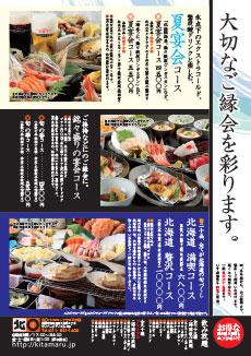 susukino04